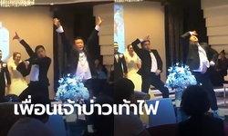 เพื่อนเจ้าบ่าวจีน เต้นเพลงเกาหลีฉลอง ลีลาสุดเป๊ะ! เพื่อนเจ้าสาวเหรอ? ชิดซ้ายไปเลย