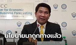 ศูนย์พยากรณ์เศรษฐกิจ ชี้นโยบายรัฐบาลมาถูกทาง แต่เม็ดเงินยังไม่พอให้เห็นผล