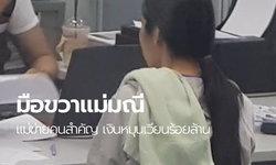 """ตะครุบสมุนมือขวา """"แม่มณี"""" เงินหมุนเวียนบัญชี 100 ล้าน ซื้อเก๋งเงินสดใช้ขับหนี"""