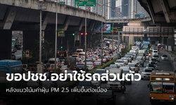5 เขตเฝ้าระวัง ฝุ่น PM 2.5 แนวโน้มเพิ่ม ขอความร่วมมือประชาชนลดการใช้รถส่วนตัว