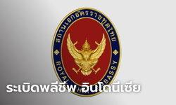 สถานทูตแถลงเหตุระเบิดพลีชีพ ในอินโดนีเซีย ไม่มีคนไทยเจ็บ-เสียชีวิต