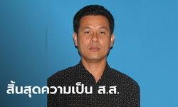 """ศาลรัฐธรรมนูญวินิจฉัย """"นวัธ เตาะเจริญสุข"""" ส.ส.เพื่อไทย สิ้นสภาพ สั่งเลือกตั้งใหม่"""