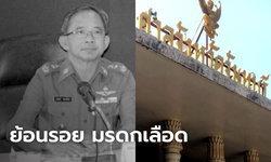 ย้อนรอย ปมมรดกเลือด ชนวนเหตุยิงโหดหน้าบัลลังก์ศาลจันทบุรี สังเวย 3 ศพ
