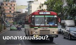 ขสมก.เล็งยกเลิกรถเมล์ร้อน จ่อปรับค่าโดยสารรถ ปอ. ไม่เกินวันละ 30 บาท