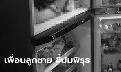 ชี้พิรุธ ปมหั่นศพแม่แช่ตู้เย็น เพื่อนยัน แม่ลูกรักกันดี ลูกชายถนัดซ้าย ทำไมถือปืนมือขวา