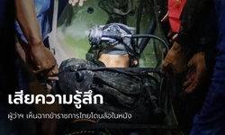 """ผู้ว่าฯ ณรงค์ศักดิ์ แอบเสียใจ เจอฉากล้อข้าราชการไทยในหนัง """"The Cave นางนอน"""""""