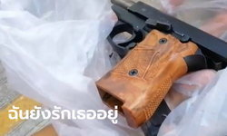 สาววัย 22 พกปืนไปเคลียร์ปัญหาหัวใจ ยิงอดีตแฟนแค่ขาเจ็บ แต่ระเบิดขมับฆ่าตัวตาย