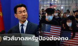 จีนเดือด! ลั่นสหรัฐหยามประชาชนทั้งประเทศ หลังผ่านกฎหมายคุ้มครองฮ่องกง