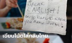 ลูกค้ามะกัน เขียนโน้ตเหยียดแรงเด็กเสิร์ฟไทย ลั่นต้องพูดภาษาอังกฤษ ไม่งั้นก็ไสหัวกลับซะ!