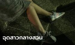 สาววิ่งในสวนสาธารณะตอนกลางคืน ถูกฉุดทำร้ายหวังข่มขืน ไอ้หื่นทิ้งรถวิ่งหนี