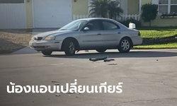 ตำรวจยังมึน รถยนต์ขับถอยวนอยู่กับที่เป็นวงกลม นานราวชั่วโมง ที่แท้ฝีมือน้องหมา