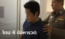 """ตำรวจแจ้ง 4 ข้อหาหนัก """"ไนซ์ รีวิว"""" ลงทุนกดไลก์-กดแชร์ สั่งคัดค้านประกันตัว"""