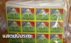 """ป.ป.ส. เผย """"แสตมป์มรณะ"""" เป็นยาเสพติดชนิด LSD หลอนประสาท ไม่พบระบาดในไทย"""