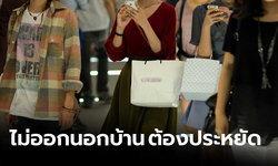 คนไทยอยู่บ้านมากขึ้น เพราะเจอภาวะเศรษฐกิจต้องประหยัด งดเที่ยว งดช้อป