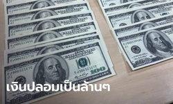 ตำรวจโชว์รวบยกแก๊ง ทำเนียนหอบเงินดอลลาร์ปลอม หวังแลกเงินเป็นล้าน