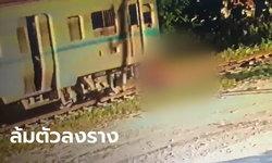 เผยคลิปนาทีสลดใจ หญิงอายุ 43 ล้มตัวลงราง ก่อนรถไฟวิ่งทับเละ ตัวเกือบขาด