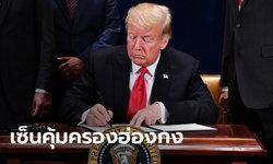 ทรัมป์เซ็นเย้ยจีน! กฎหมายคุ้มครองฮ่องกง เปิดทางคว่ำบาตรหากโดนละเมิด