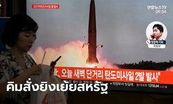 คิมจองอึน สั่งยิงจรวดวิถีโค้ง 2 ลำลงทะเล เย้ยสหรัฐ หลังเจรจาปลดนิวเคลียร์ไม่ลงตัว