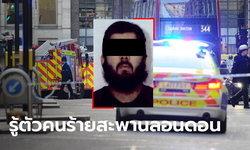 รู้ตัวผู้ก่อเหตุไล่แทงคนบนสะพานลอนดอนแล้ว! เผยเคยติดคุกคดีก่อการร้าย