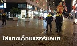 เขย่าขวัญเนเธอร์แลนด์! ตำรวจเร่งล่าคนร้ายไล่แทงเด็กย่านชอปปิ้งกรุงเฮก