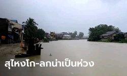 เฝ้าดูวิกฤตน้ำท่วมใต้ แม่น้ำโก-ลกเอ่อท่วมชุมชน-จ่อสั่งอพยพ ฝนไม่มีทีท่าหยุด