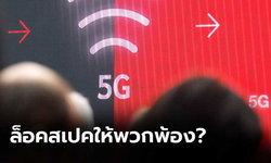 """เตือน""""บิ๊กตู่"""" ระวังไอ้โม่งชงตั้งกรรมการ 5G ล็อคสเปคให้พวกพ้อง"""
