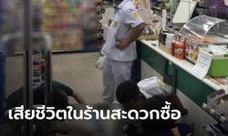 หนุ่มถูกคู่อริแทง วิ่งหนีเข้าร้านสะดวกซื้อ กู้ชีพสุดยื้อ เสียชีวิตหน้าเคาท์เตอร์จ่ายเงิน