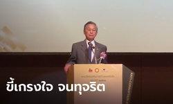 """""""ชวน"""" แอบแซะ """"ประยุทธ์"""" ท่องธรรมาภิบาลได้แม่น แต่คดีทุจริตยังมี เพราะคนไทยขี้เกรงใจ"""