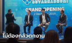 AI ไม่แย่งงานบุคลากรแพทย์ไทย! ผู้เชี่ยวชาญยืนยัน วอนมองเป็นตัวเสริมประสิทธิภาพ
