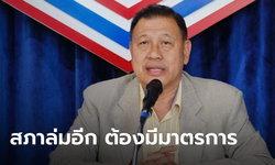 ประธานวิปรัฐบาล ฮึ่มขู่ หากประชุมสภาล่มอีก คงต้องมีมาตรการจัดการ