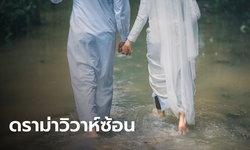 ดราม่าวิวาห์กลางน้ำท่วม เมียคนแรกเพิ่งรู้ผัวแต่งงาน เจ้าบ่าวลั่นไม่ได้ทำอะไรผิด