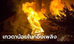 เด็กชายสังเวยกองเพลิง วิ่งกลับเข้าบ้านที่กำลังไฟไหม้ หวังไปช่วยลูกหมา