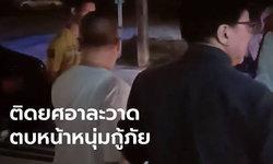 วิจารณ์ยับ หนุ่มอ้างเป็นตำรวจซิ่งเบนซ์ป้ายแดง ด่ากราด-ตบหน้ากู้ภัย