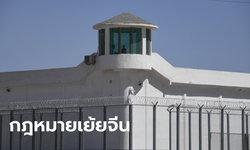 สภาผู้แทนฯ สหรัฐ ผ่านกฎหมายคุ้มครองอุยกูร์ เปิดทางคว่ำบาตรจีน หากพบละเมิดสิทธิ์