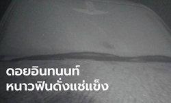 ดอยอินทนนท์ถูกแช่แข็ง หนาวฟินติดลบ 2 วันซ้อน เหมยขาบขาวโพลนดั่งหิมะ
