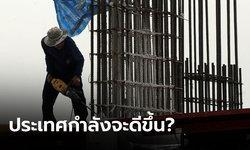 เพื่อไทยเตือนผู้นำประเทศต้องไม่หลอกตัวเอง ปากท้องประชาชนย่ำแย่ลง
