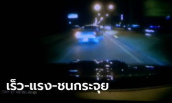 กล้องหน้ารถจับนาทีสยอง ปิกอัพมาเร็วพุ่งเสยท้ายรถ อบต.หนุ่มเสียชีวิตสุดยื้อ