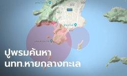ระดมทีมค้นหา 2 นักท่องเที่ยวพายเรือคลื่นซัด หายสาบสูญกลางทะเลภูเก็ต