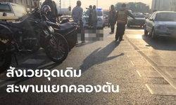ตายซ้ำจุดเดิม หนุ่มจักรยานยนต์หลุดโค้ง ชนครูดราวสะพานแยกคลองตัน