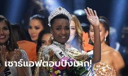 ย้อนฟัง Zozibini Tunzi ตอบคำถามสุดปัง! จนคว้ามง Miss Universe 2019