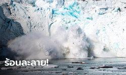 น้ำแข็งกรีนแลนด์ ละลายเร็วกว่ายุค 90 ถึง 7 เท่า! เมืองริมทะเลอาจโดนธรรมชาติจัดหนักกว่านี้