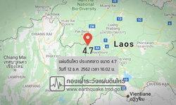 แผ่นดินไหวขนาด 4.7 ใกล้ชายแดนไทย-ลาว คนน่านรับรู้แรงสั่นสะเทือน