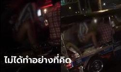 คนขับตุ๊กๆ ยัน นักท่องเที่ยวไม่ได้มีเซ็กซ์กันบนรถ ตร.เร่งล่าตัวผู้โดยสารในคลิปมาสอบ