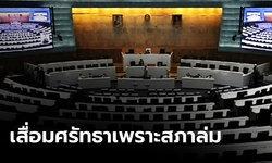 ประชาชนเบื่อสภาล่ม แนะให้ผู้แทนลาออก-เลือกตั้งใหม่