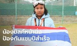 """เก่งสุดยอด """"น้องมิลค์"""" เด็กไทยวัย 12  ปี คว้าแชมป์โลกบังคับโดรน 2 สมัยซ้อน"""