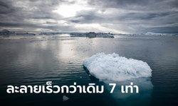 """เผย """"น้ำแข็งขั้วโลก"""" ละลายเร็วกว่าเดิม 7 เท่า หวั่นน้ำท่วมกระทบ 1 พันล้านคนทั่วโลก"""
