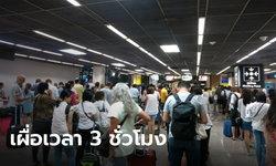 ตม.สนามบินคาด 15-31 ธ.ค. คนเข้าออกประเทศ 1.6 แสนคนต่อวัน แนะเผื่อเวลา 3 ชม.