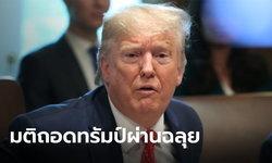 """สภาสหรัฐฯ ลงมติถอดถอน """"โดนัลด์ ทรัมป์"""" เป็นคนที่ 3 ในประวัติศาสตร์สหรัฐฯ"""