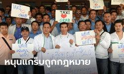 ไม่ถูกกฎหมายไม่ได้แล้ว เครือข่ายแท็กซี่เชียร์แกร็บ ช่วยเพิ่มรายได้-ยกระดับบริการ
