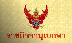 """ราชกิจจานุเบกษา เผยแพร่คำพิพากษาศาลยกฟ้อง """"ทักษิณ ชินวัตร"""" สั่งกรุงไทยปล่อยกู้"""
